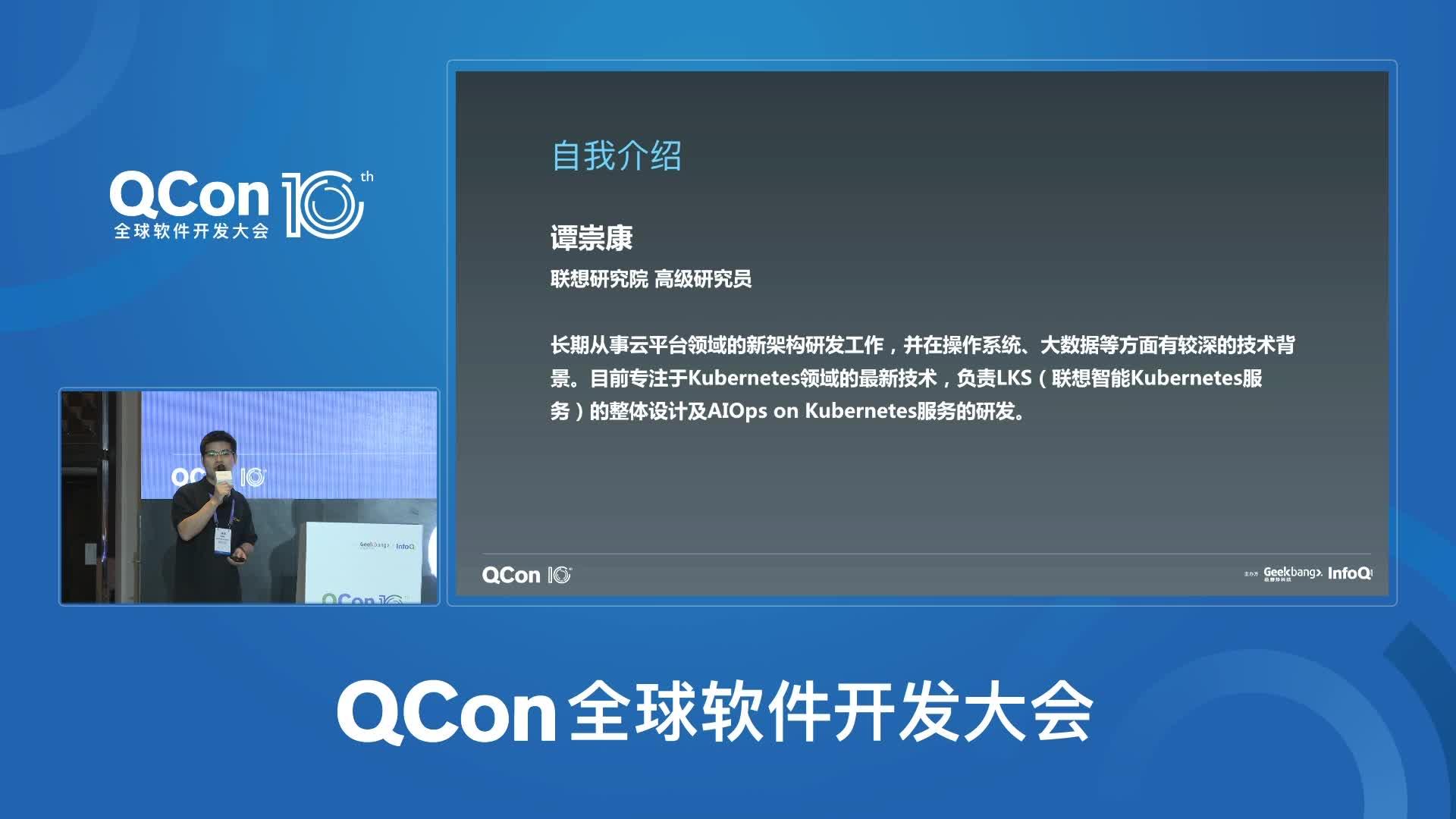 大规模业务 Kubernetes 集群托管实践丨QCon