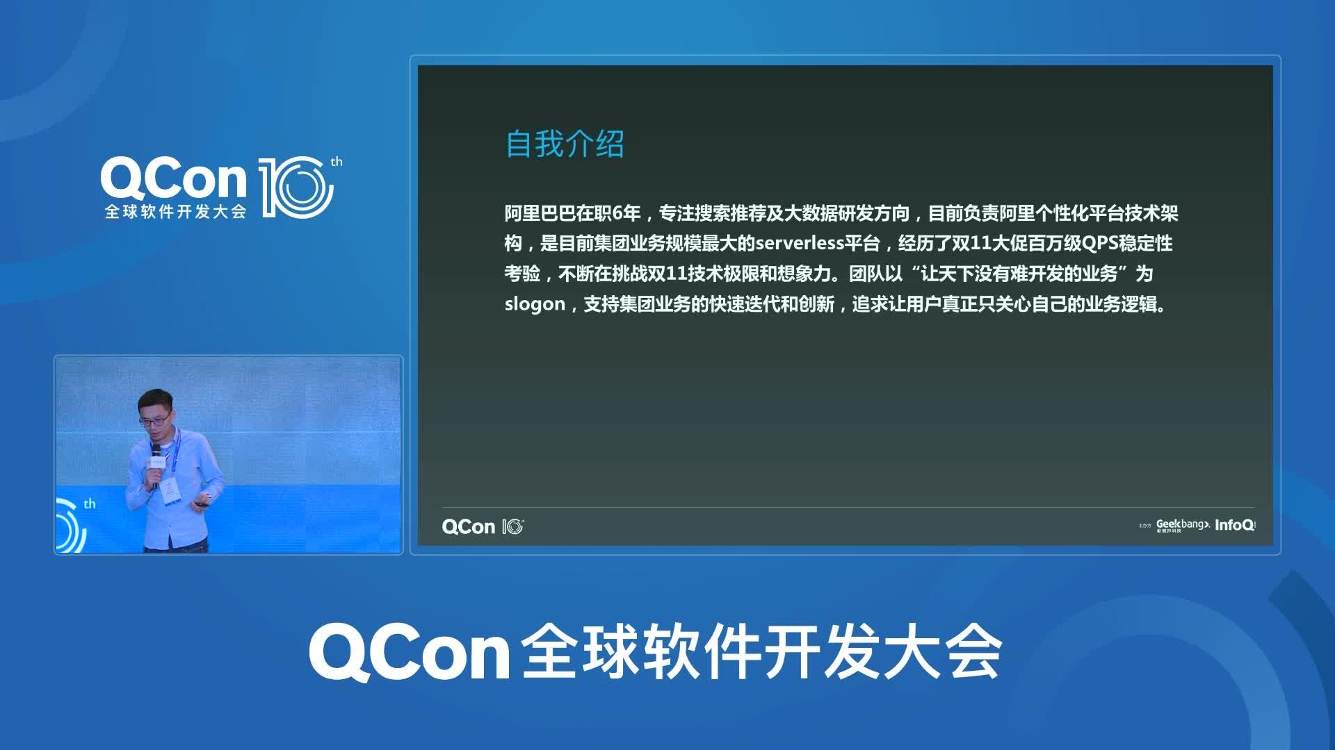 搜索推荐 Serverless 架构和业务中台技术实践丨QCon