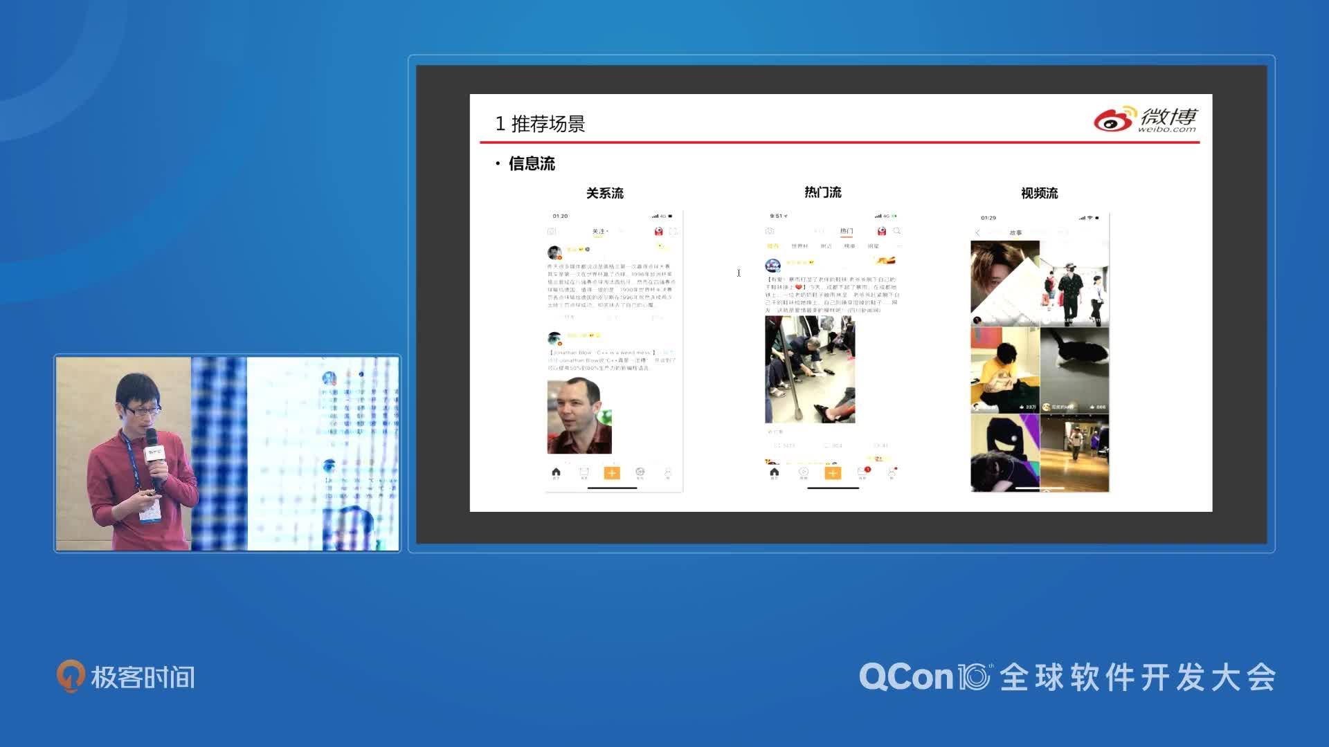 微博在线机器学习和深度学习实践 QCon