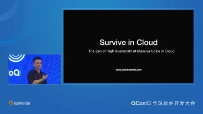 超大规模高可用性云端系统构建之禅 | QCon