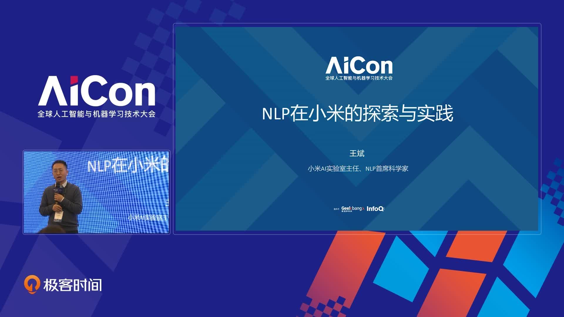 NLP在小米的探索与实践丨AlCon