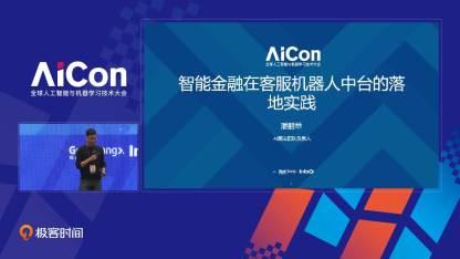 智能金融在客服机器人中台的落地实践丨AICon