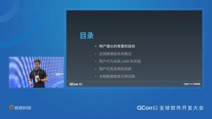 美团点评用户增长技术实践|QCon