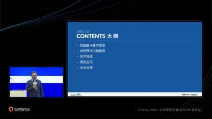 神经网络机器翻译技术与应用   ArchSummit