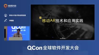 移动AR技术和应用实践丨QCon