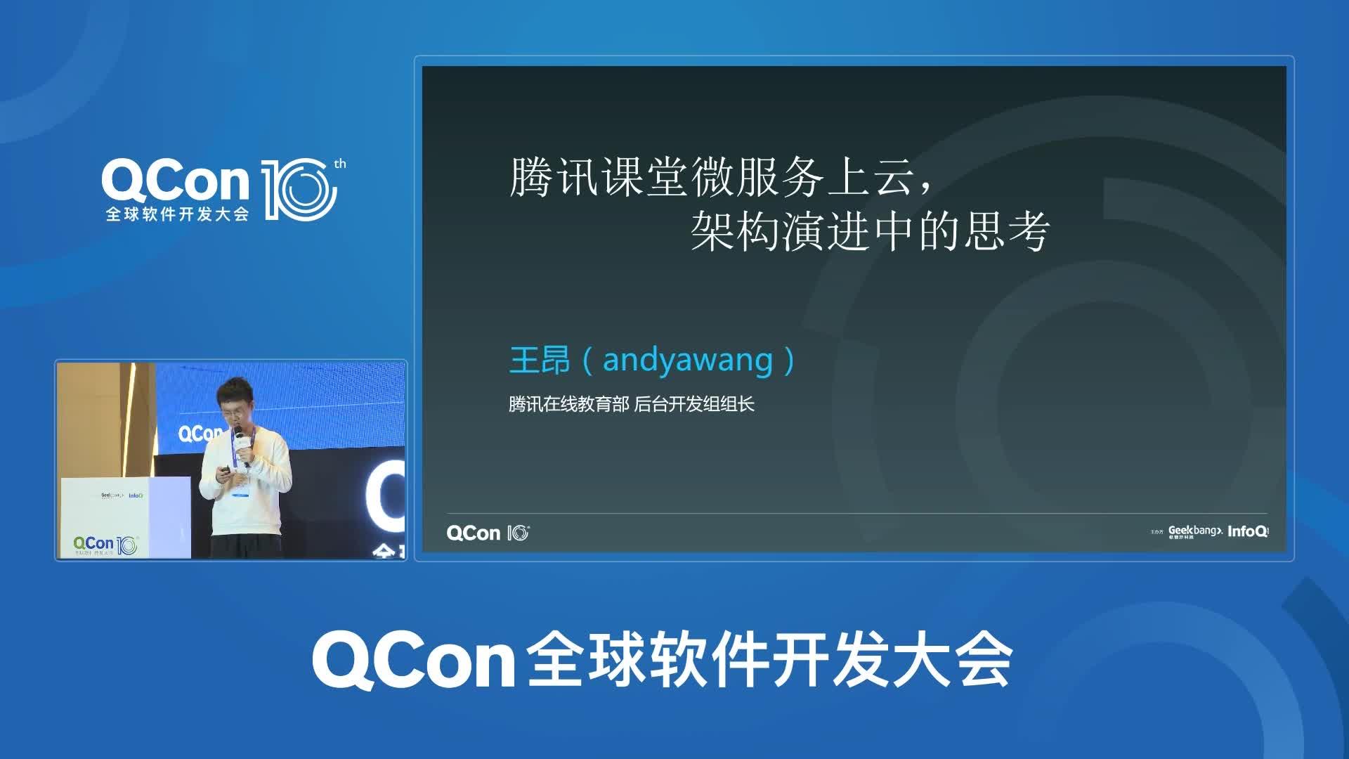 腾讯课堂微服务上云,架构演进中的思考丨QCon