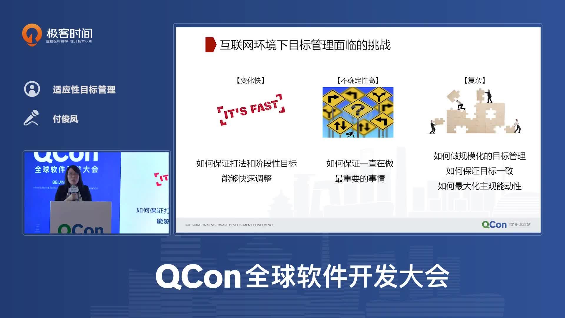 适应性目标管理|QCon