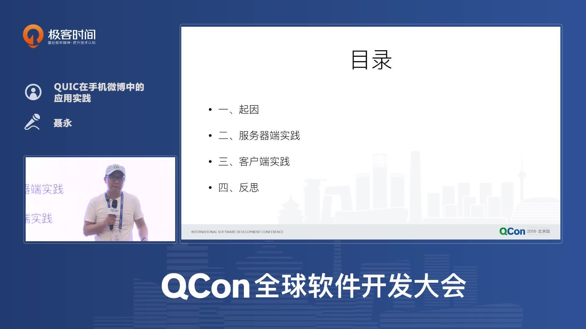 QUIC在手机微博中的应用实践丨QCon