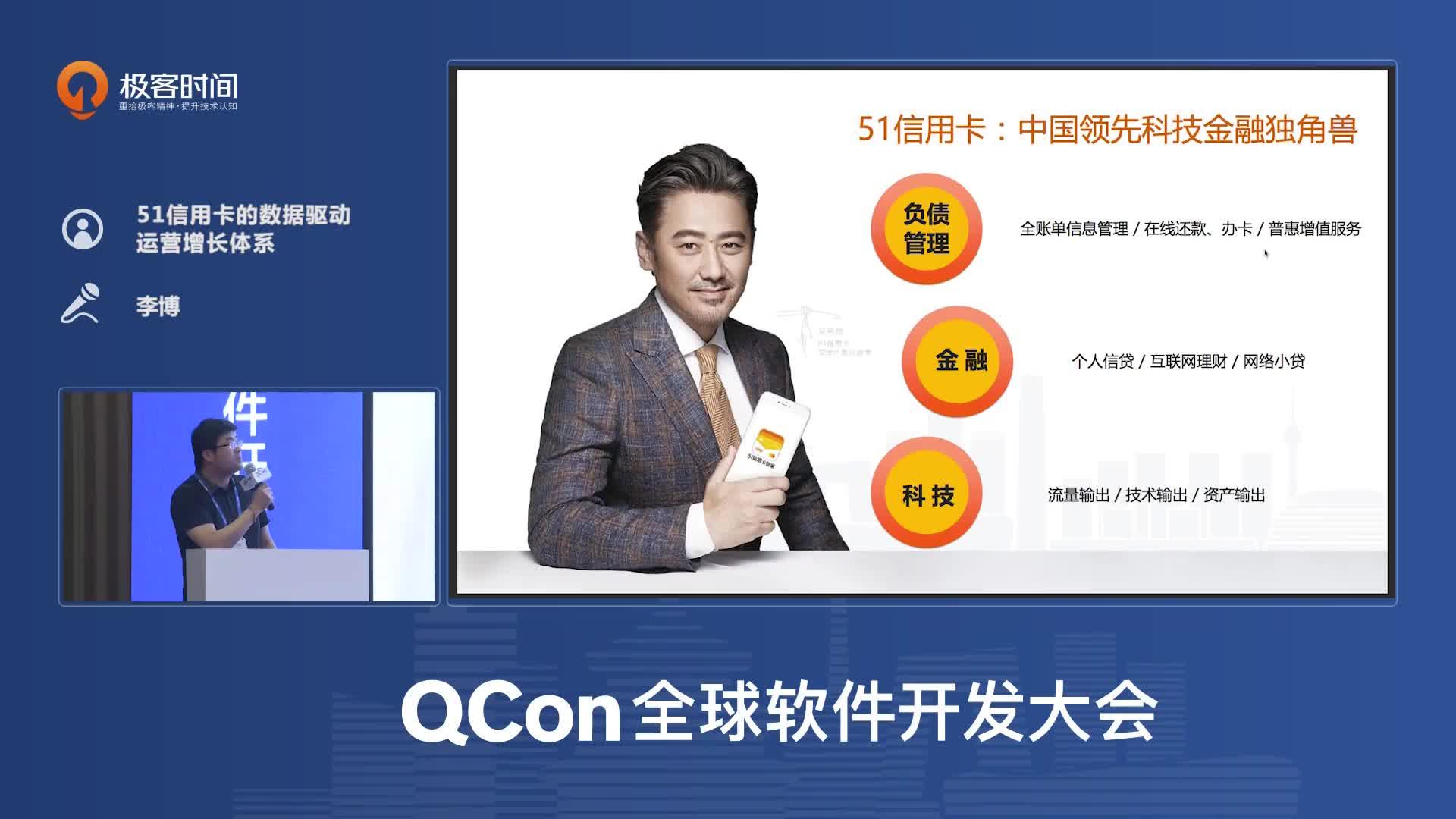 51信用卡的数据驱动运营增长体系丨QCon