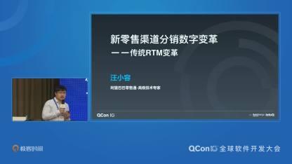 新零售渠道分销数字化变革|QCon