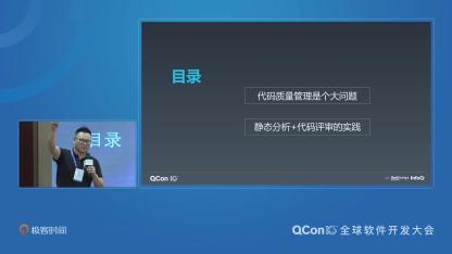 面向亿行 C/C++ 代码的静态分析系统设计及实践 | QCon