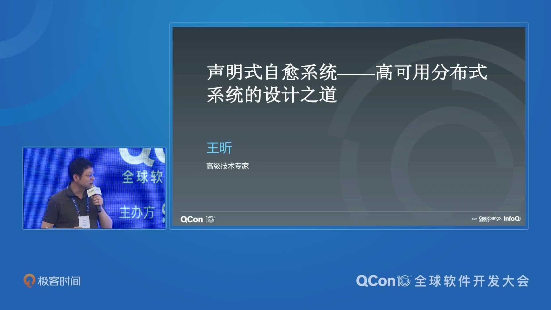 声明式自愈系统——高可用分布式系统的设计之道 |QCon