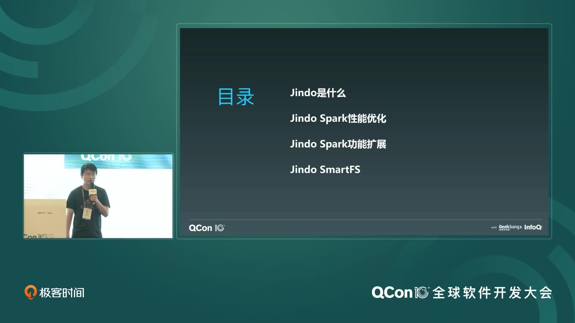 阿里云基于 Spark 的云原生 OLAP 引擎 Jindo 实践与优化丨QCon