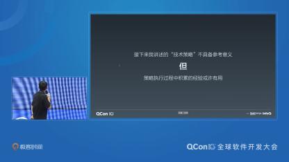 淘宝用户增长的 5+1 个技术策略|QCon