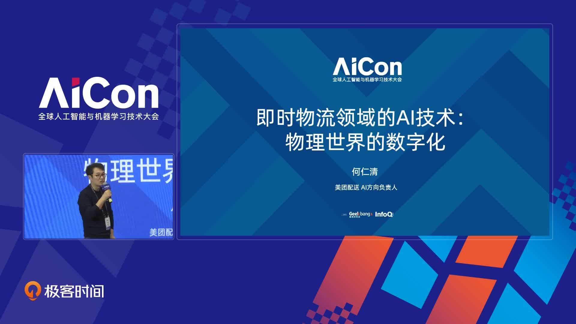 即时物流领域的AI技术:物理世界的数字化和智能化|AICon