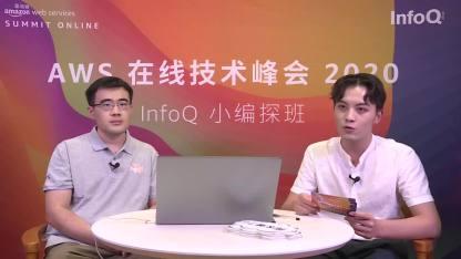 AWS在线技术峰会2020   InfoQ小编探班对话技术大咖(上)