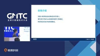 百度智能小程序自动化测试技术实践和应用 | GMTC