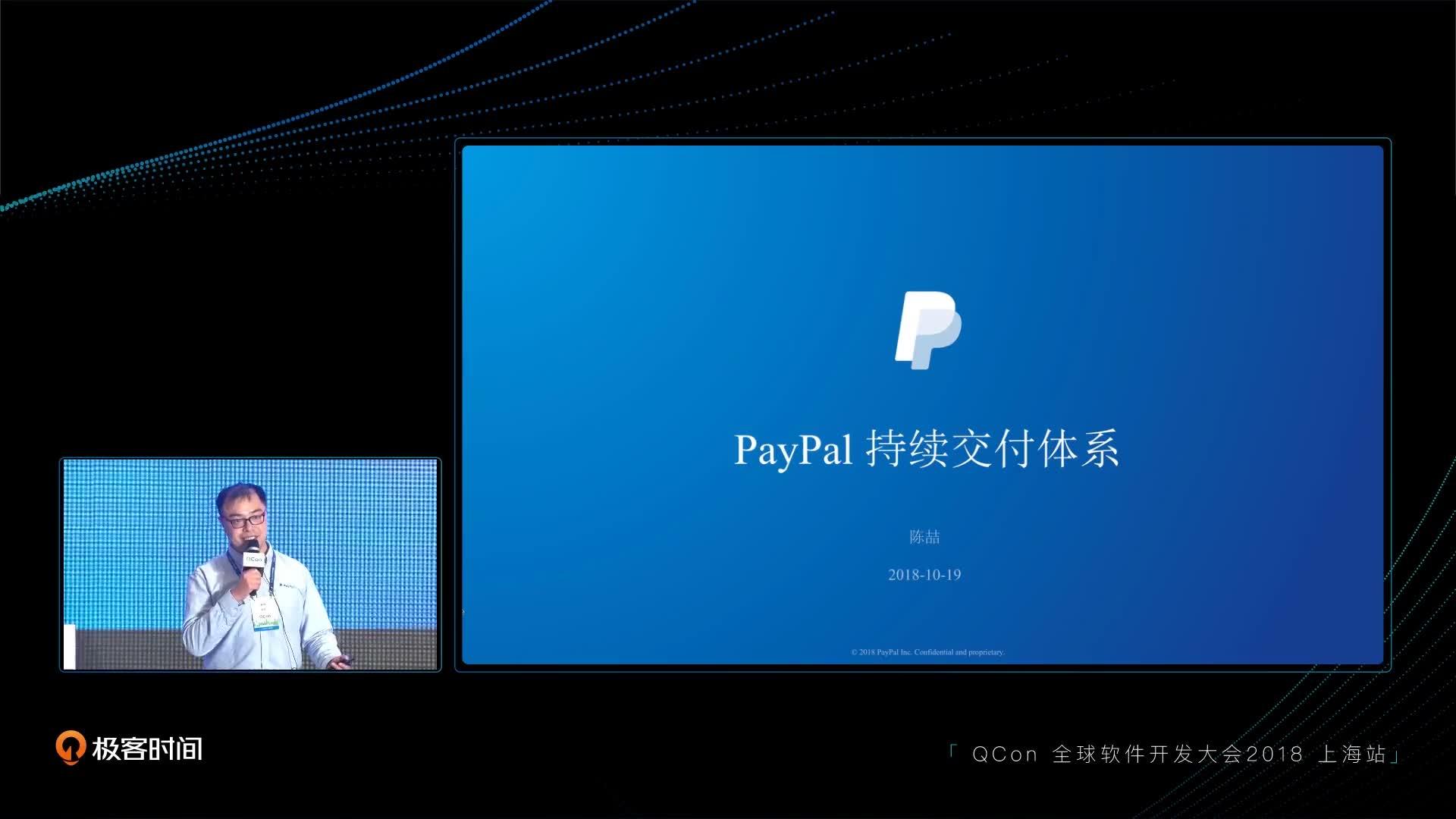 PayPal 持续交付体系的演变丨QCon