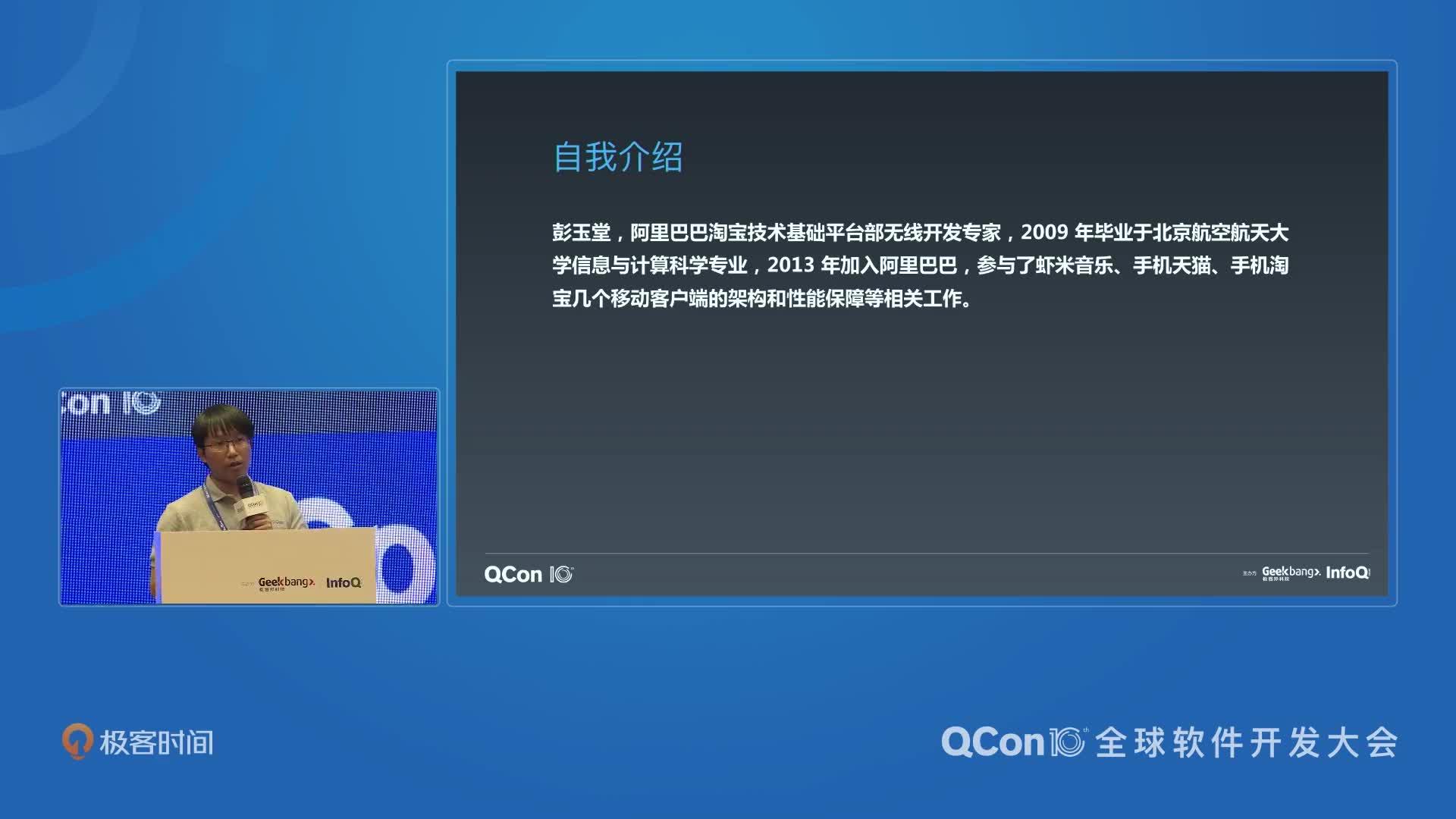基于协程的编程方式在移动端研发的思考及最佳实践 | QCon
