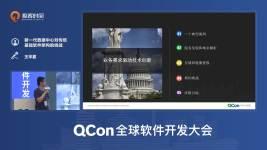 新一代数据中心对传统基础软件架构的挑战|QCon