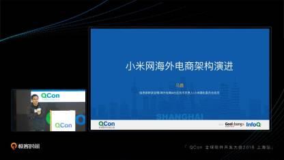 小米网海外电商架构演进 | QCon