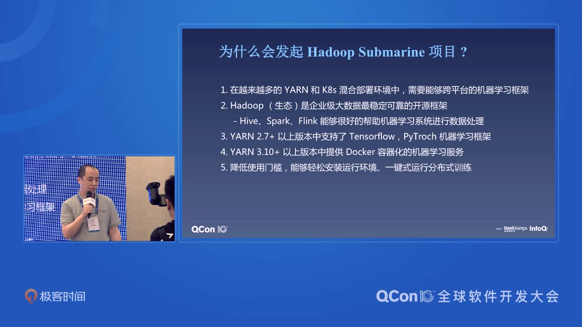 Apache Hadoop 机器学习引擎 Submarine 及生态 | QCon