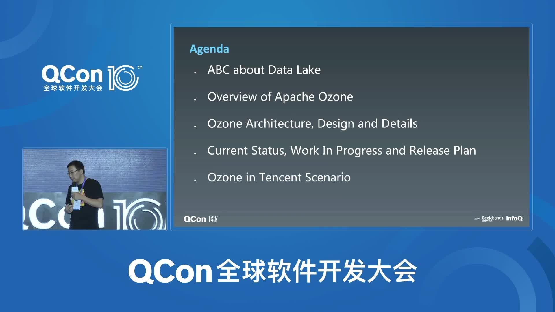 OZone - 下一代数据湖存储丨QCon