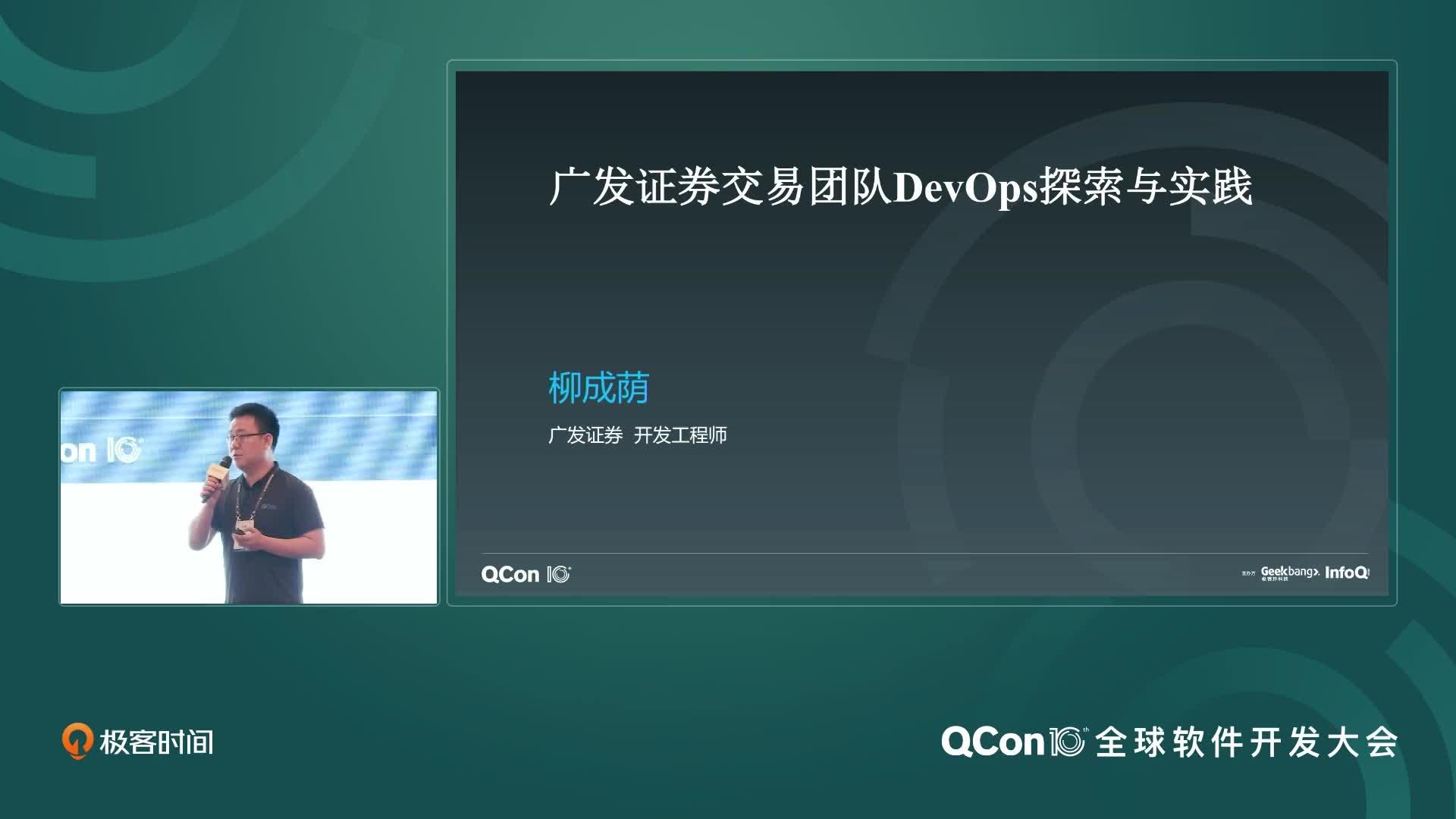 广发证券交易团队 DevOps 探索与实践丨QCon