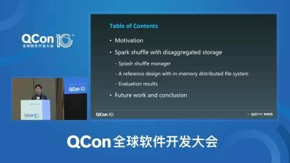 通过计算存储分离实现高性能弹性化的 Spark 部署 | QCon