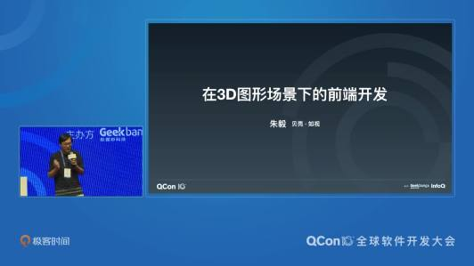 在 3D 图形场景下的前端开发   QCon