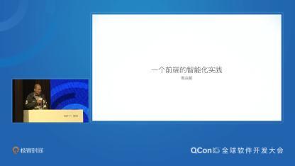 设计生成代码的前端智能研发实践 | QCon