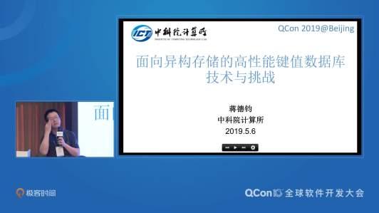 面向异构存储的高性能键值数据库技术与挑战 | QCon