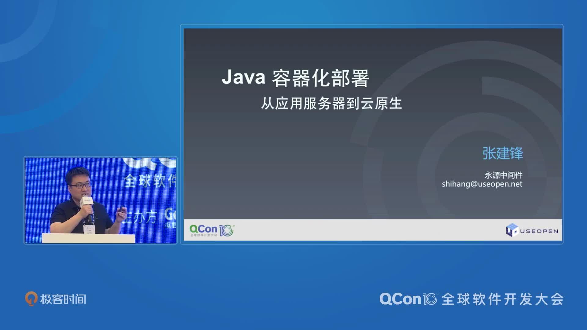 Java 容器化部署--从应用服务器到云原生|QCon