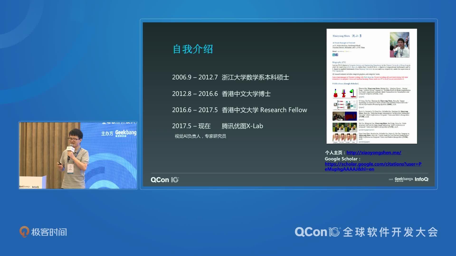 深度学习下的图像视频处理技术   QCon