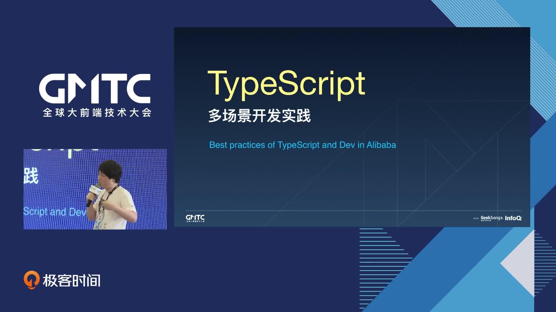 基于 TypeScript 的 Node.js 多场景框架设计方案丨GMTC
