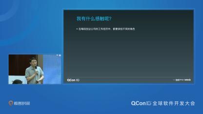 一个创业公司程序员的自我修养 | QCon