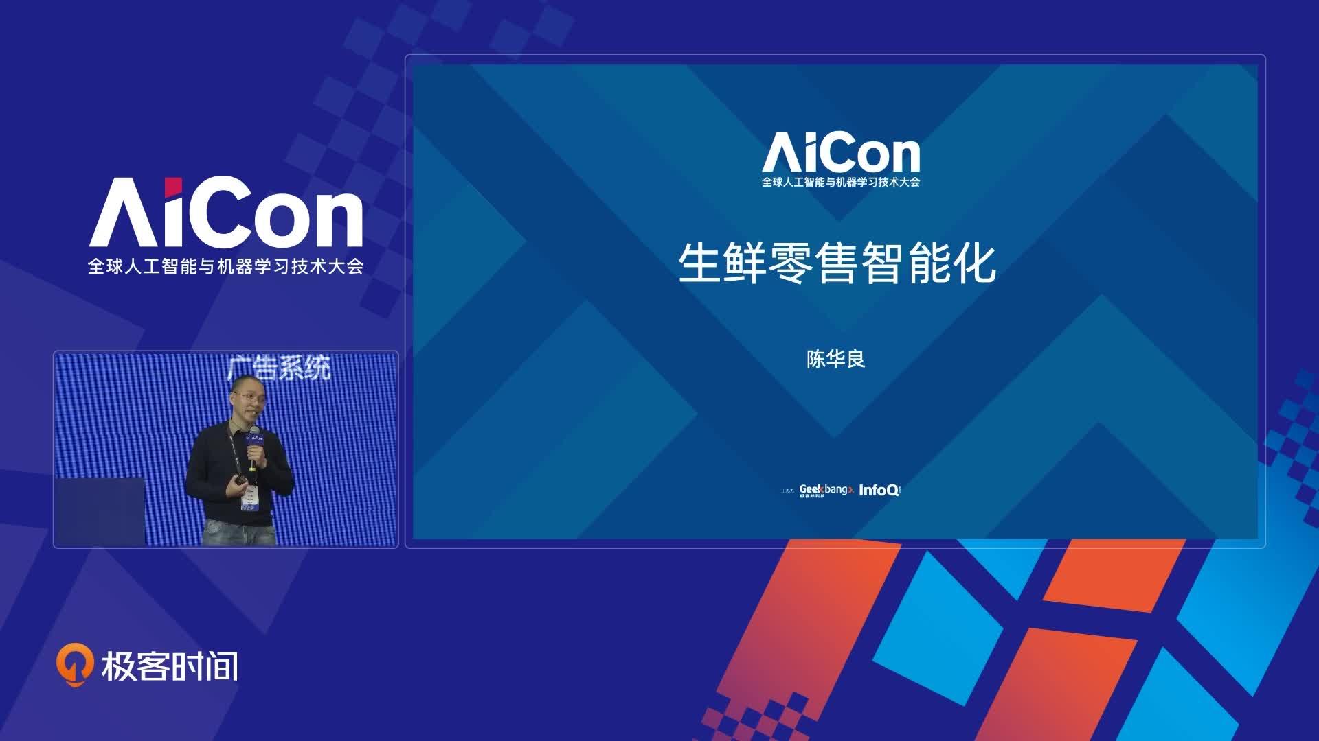 生鲜零售智能化之路|AICon