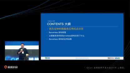 从微服务到Serverless 架构应用与实践 | QCon