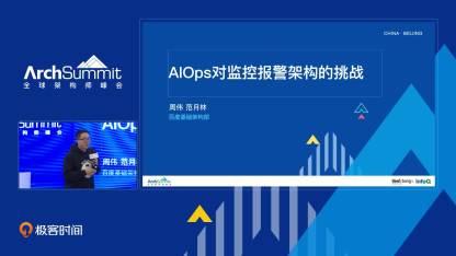 AIOps 对报警架构的挑战丨Archsummit