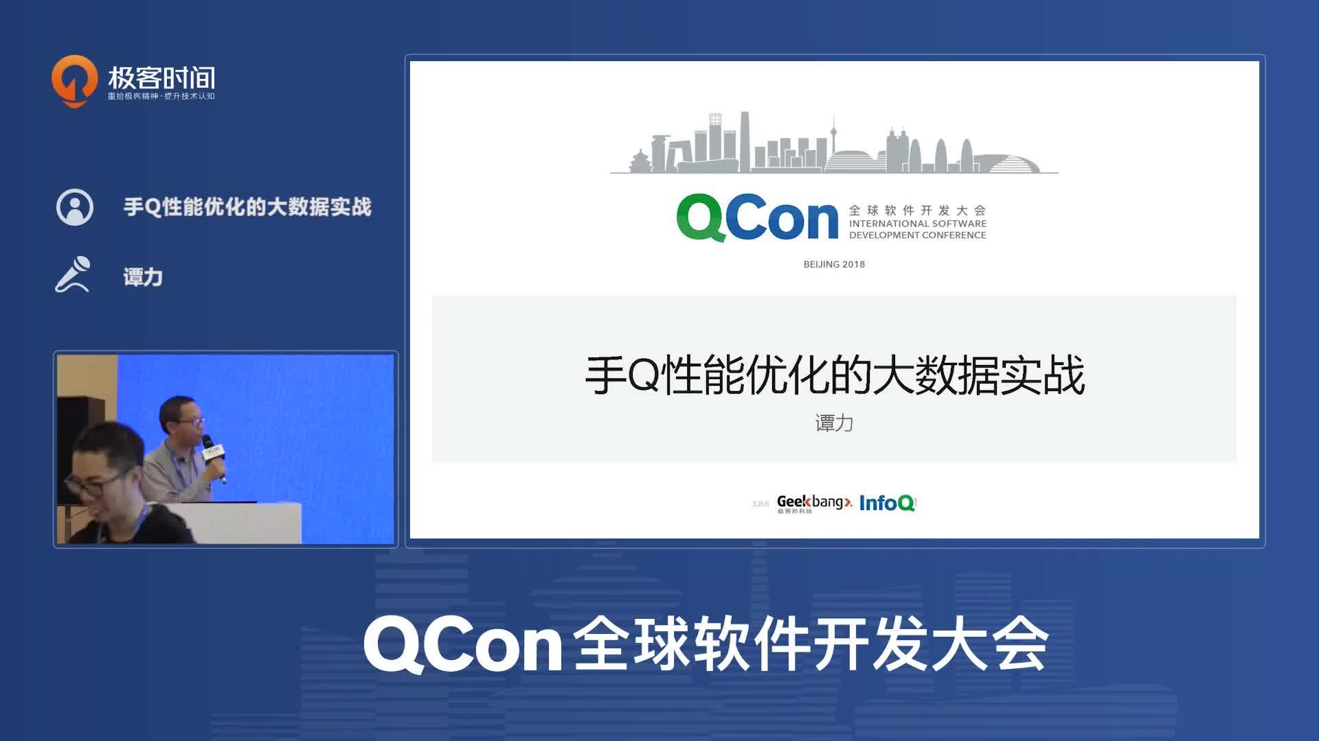 手Q性能优化的大数据实战|QCon