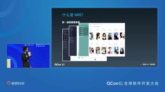 打造通用 MIS 平台,彻底释放前后端人力 | QCon