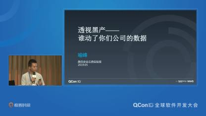透视黑产-谁动了你们公司的数据 | QCon