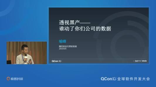 透视黑产-谁动了你们公司的数据   QCon