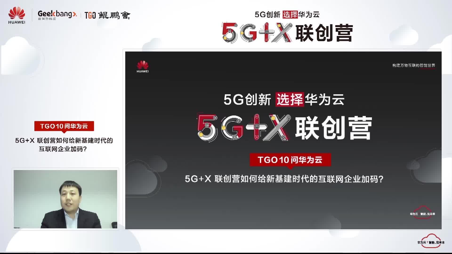 TGO十问华为云(上)