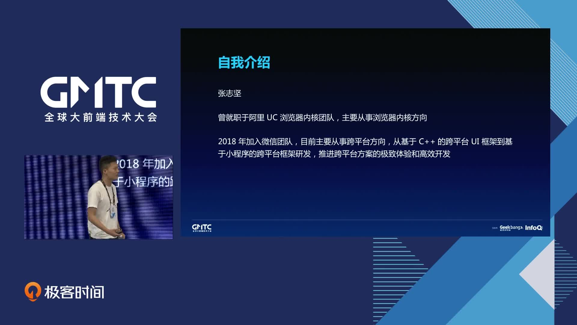 基于小程序技术栈的微信客户端跨平台实践丨GMTC