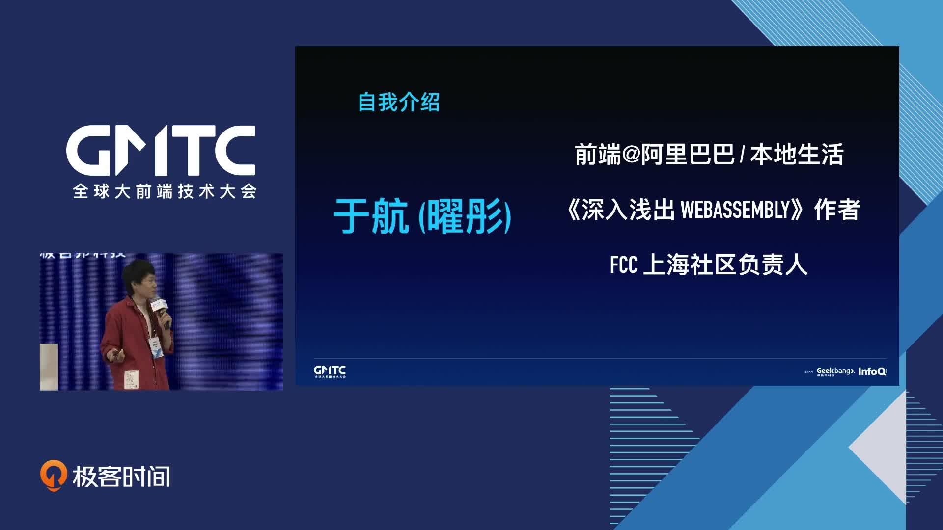 WebAssembly — 技术变革,未来已来丨GMTC