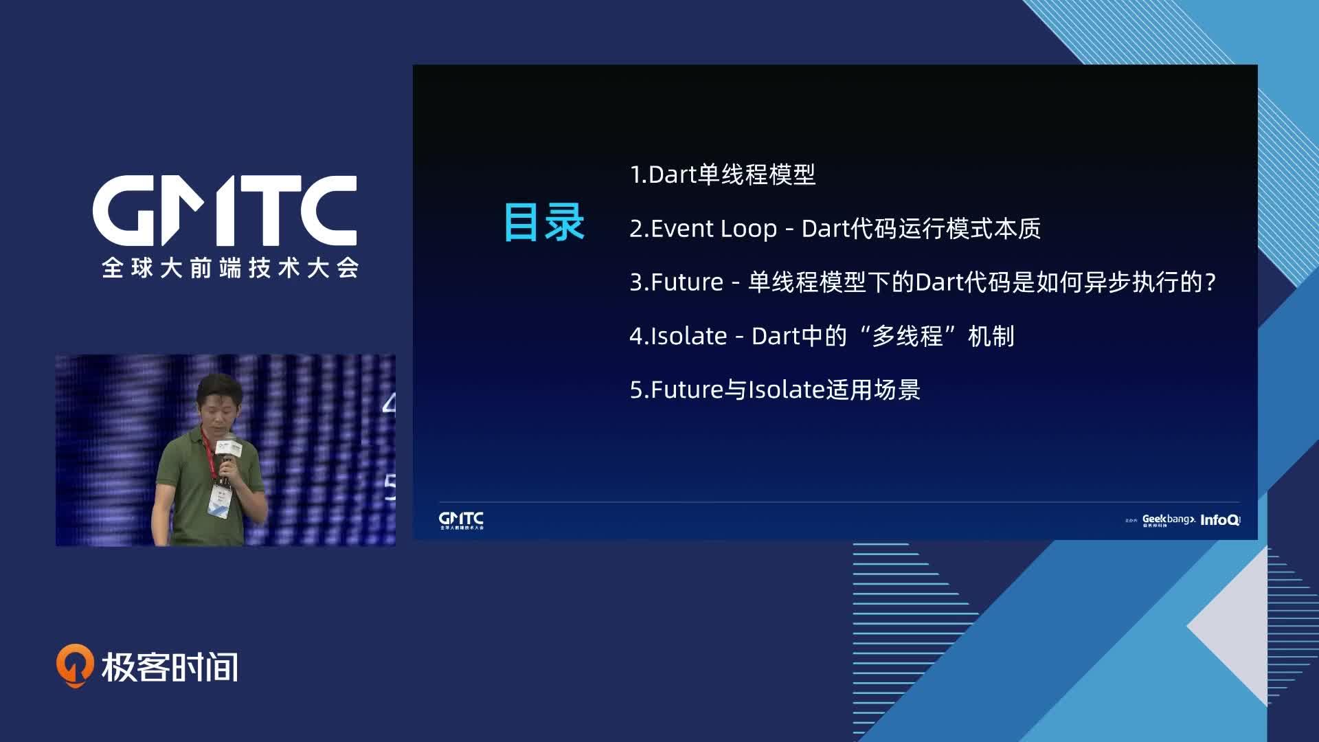Event Loop、Future与Isolate - 单线程模型下的Dart异步编程模式丨GMTC