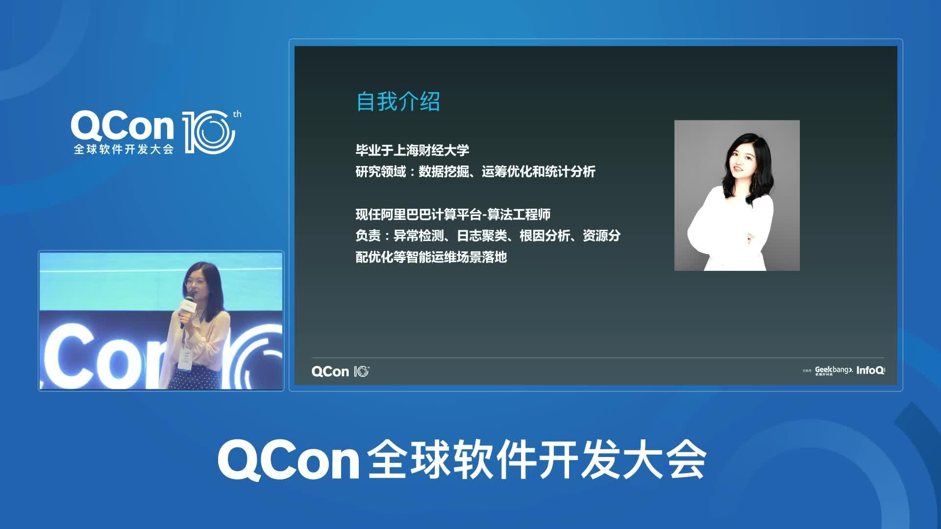 DataOps - 数据驱动的智能运维丨QCon