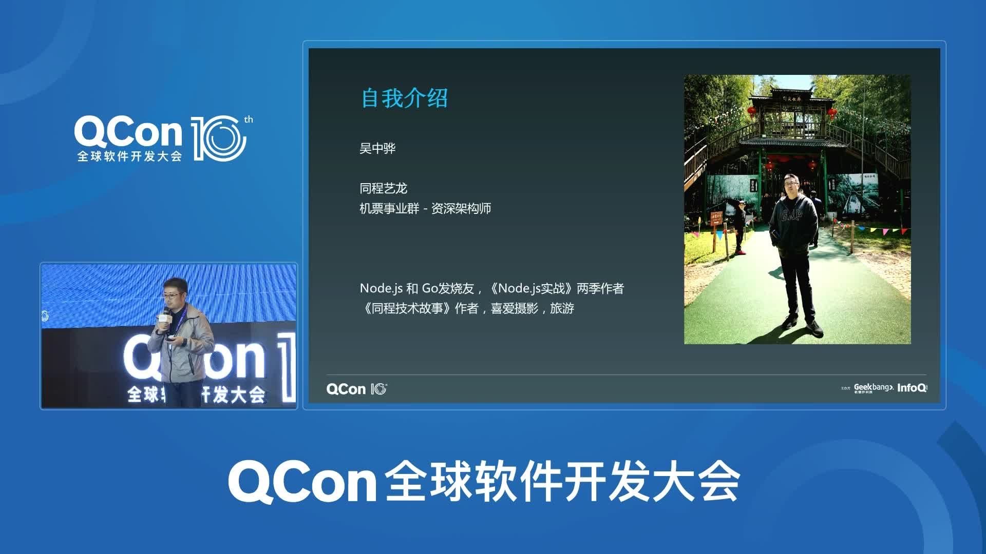 基于 OpenResty 打造业务融合网关 | QCon