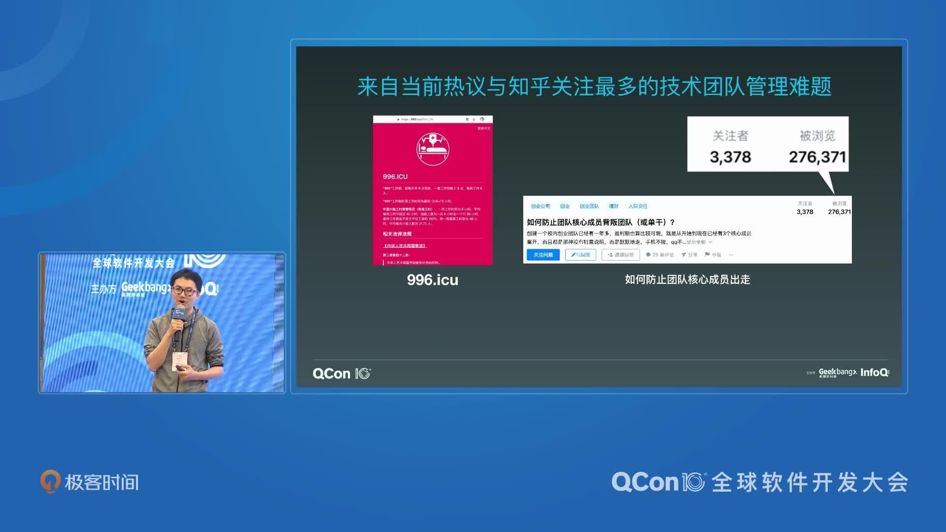 从价值出发,技术管理痛点的正解|QCon